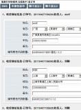 shopex订单批量发货批量打印快递单