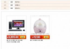 shopex团购系统(非团购插件),团购券验证