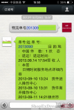 shopex微信公众平台解决方案之输入物流单号查询物流
