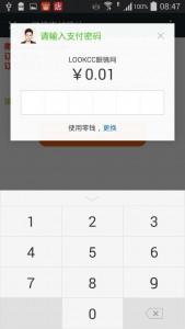 shopex微信支付-手机端JSAPI支付