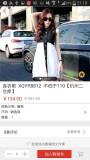 shopex分销王安卓客户端一键转图/android客户端