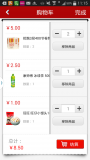 shopex手机客户端 手机app android/安卓客户端