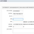 ecstore支付宝国际支付/跨境支付